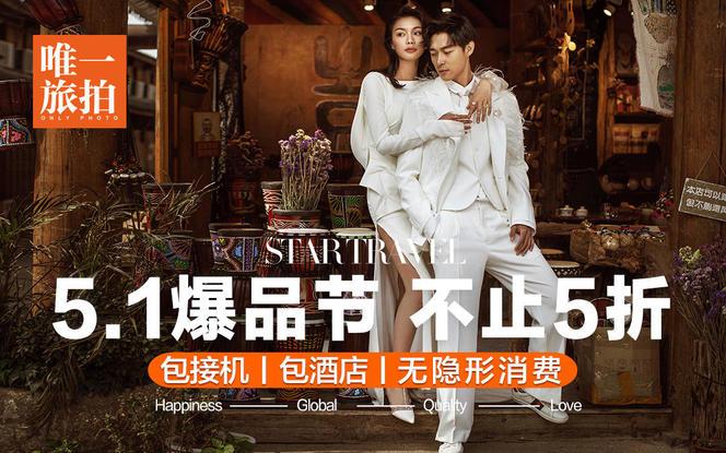 云南丽江旅拍丨底片全送丨包接机酒店丨8服8造