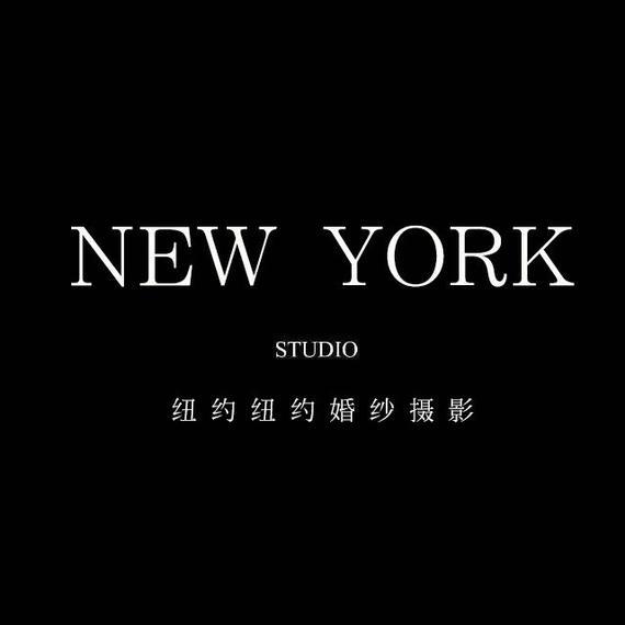 宿州纽约纽约婚纱摄影(旅拍店)