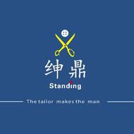 绅鼎 Standing西服定制