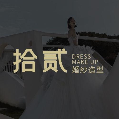 拾贰12WEDDING婚纱造型