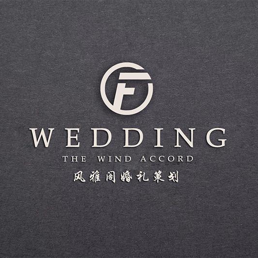 广州风雅阁高端婚庆策划有限公司