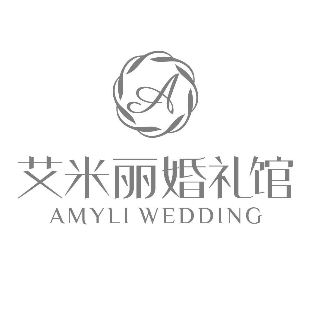 艾米丽婚纱馆