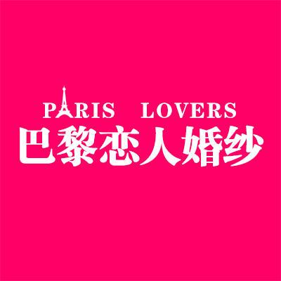 巴黎恋人婚纱摄影(虎门店)