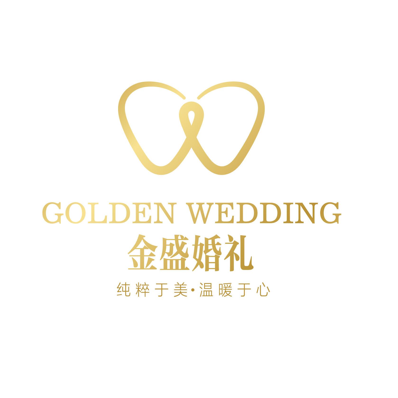金盛婚礼策划
