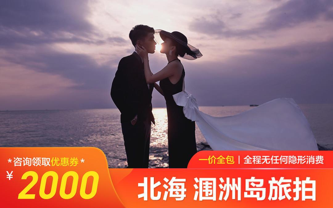 【柳州/北海】总监团队/升级全外景拍摄/酒店住宿