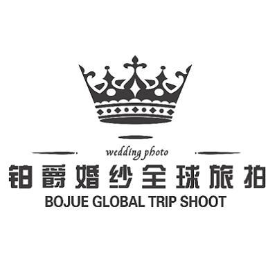 铂爵婚纱全球旅拍