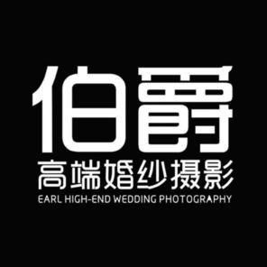 伯爵婚纱旅拍【厦门/三亚/丽江/大理】