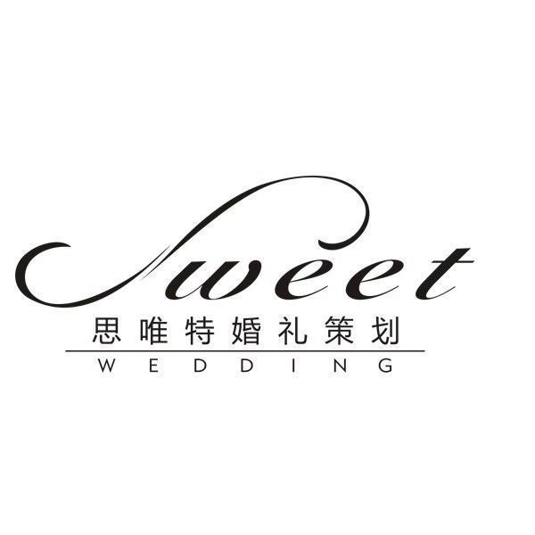 杭州思唯特婚礼策划