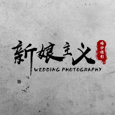 新娘主义婚纱摄影创作店