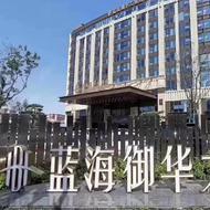 青岛蓝海御华大饭店
