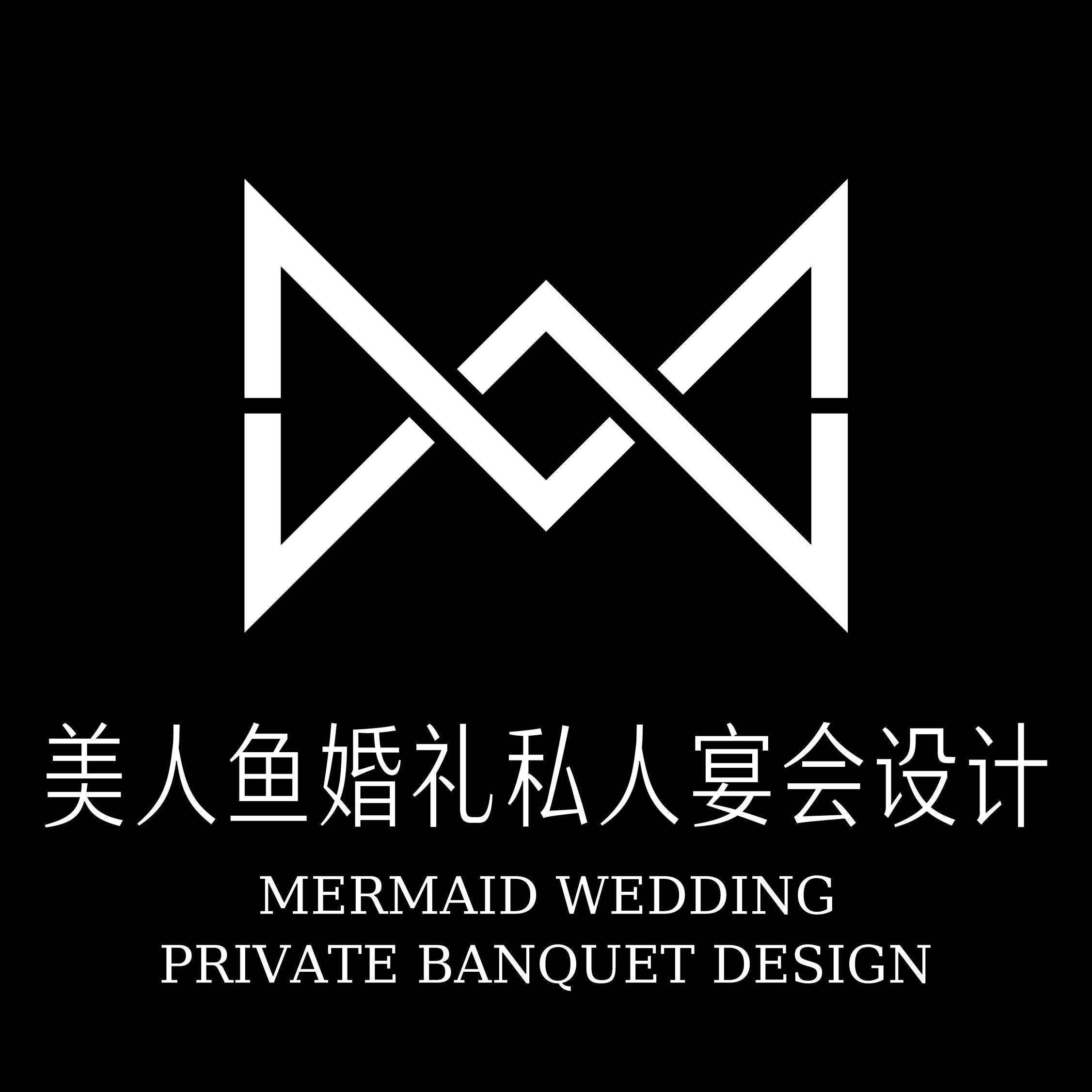 美人鱼婚礼私人宴会设计