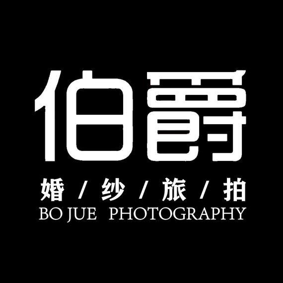 伯爵婚纱摄影(南平店)