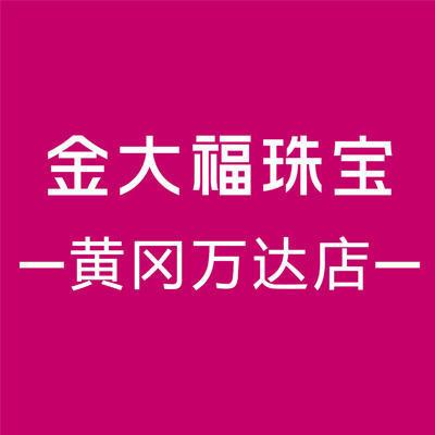 金大福珠宝(黄冈店)