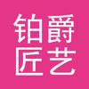 铂爵匠艺全球旅拍婚纱摄影(青岛站)