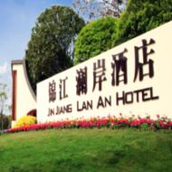 成都锦江澜岸酒店