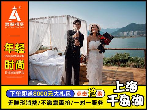 人气爆款 【千岛湖专属基地+上海影视基地】2选1