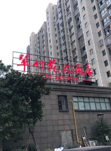 无锡翠竹苑大酒店(查桥店)