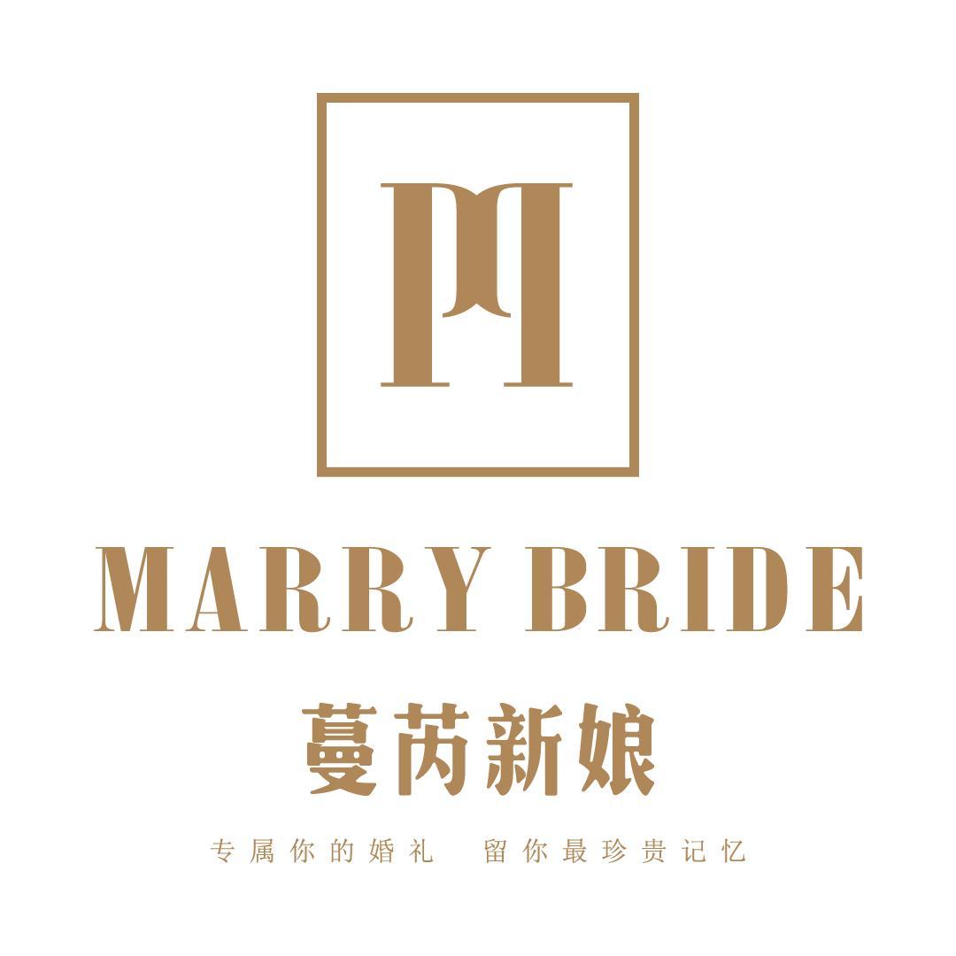 蔓芮新娘婚礼策划