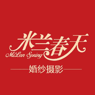 米兰春天婚纱摄影(江北店)