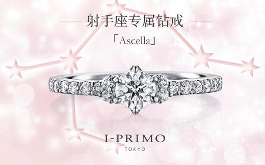 I-PRIMO 射手座钻戒_Ascellaete