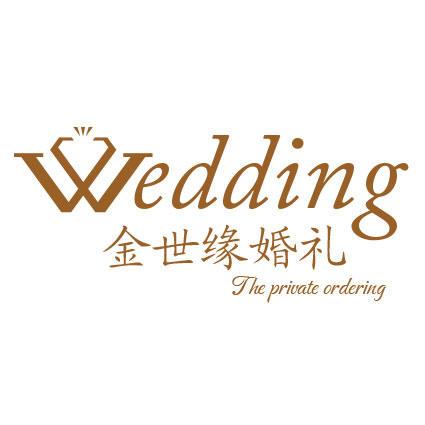 广州金世缘婚礼