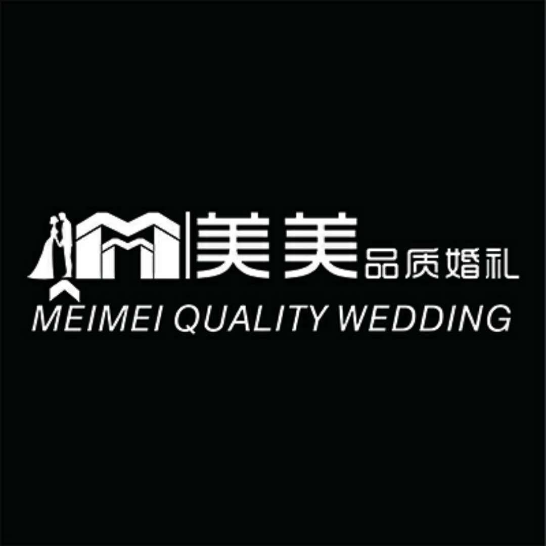 美美品质婚礼