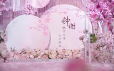 【十里桃花】艾薇儿婚礼梦幻套系