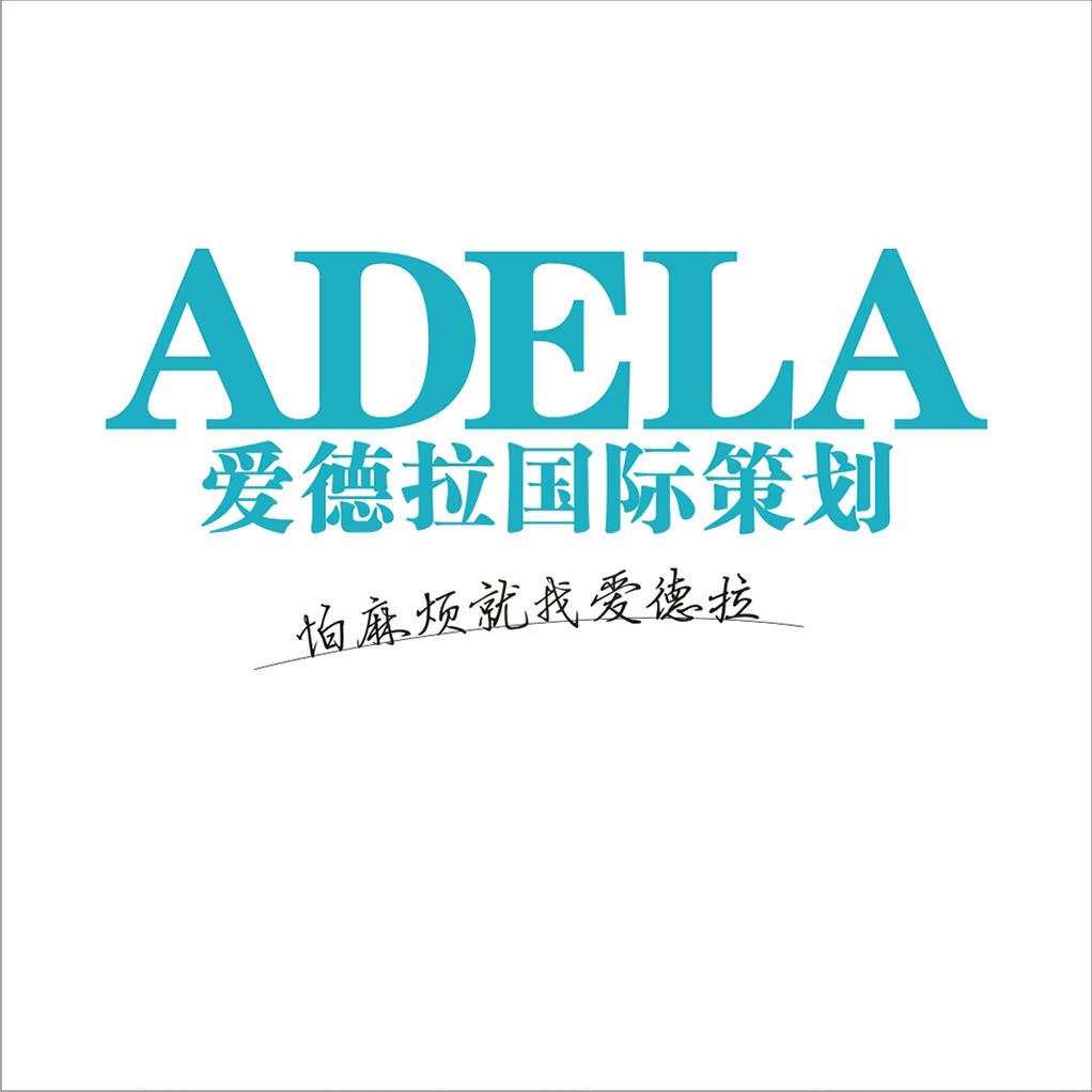 ADELA爱德拉婚礼套餐店(光明店)