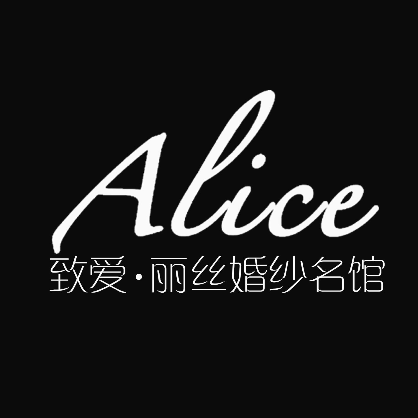 法國Alice婚紗集