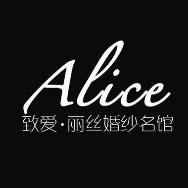 法国Alice婚纱集