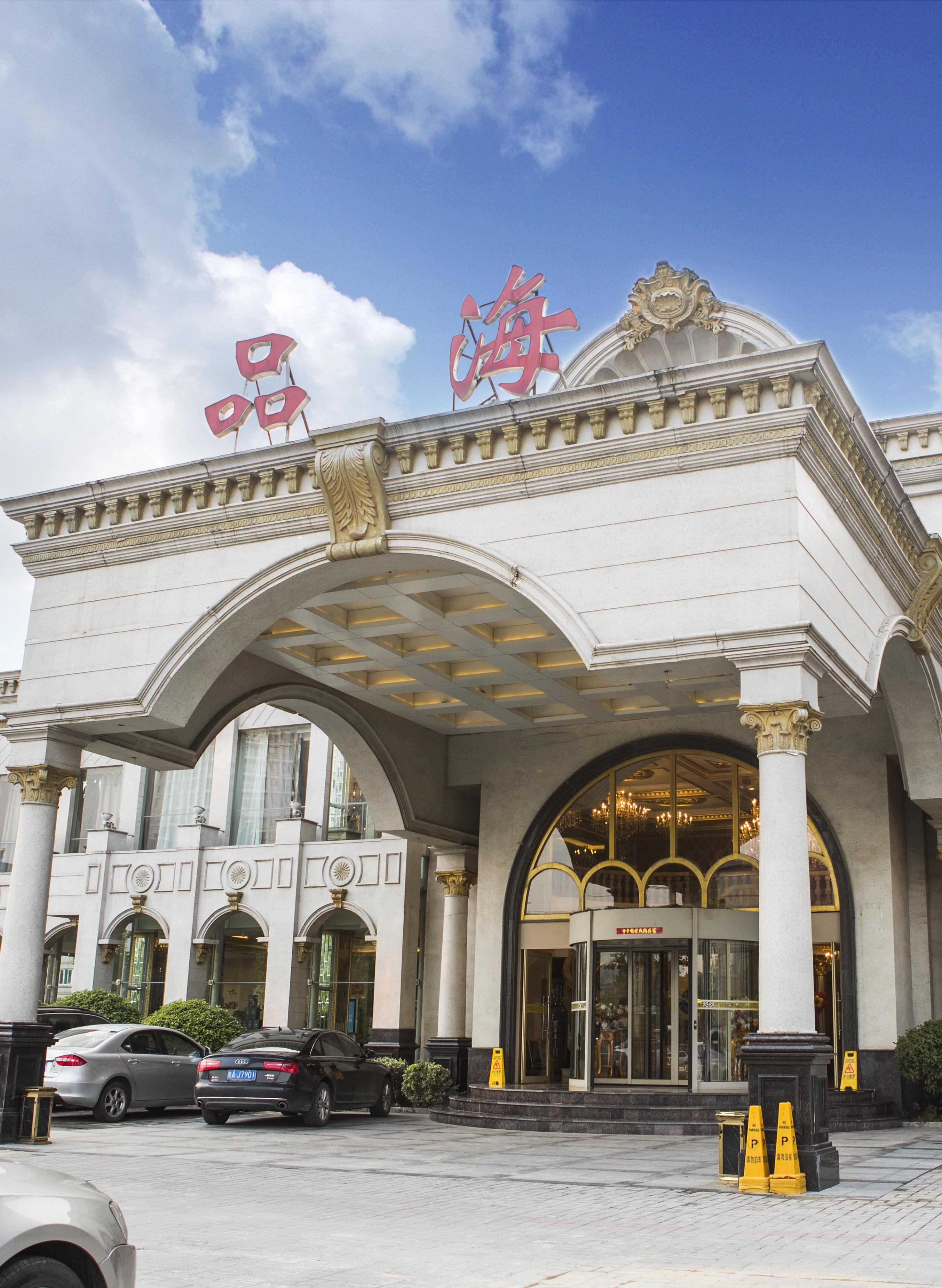 合肥品海酒店