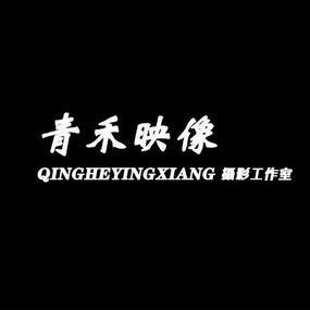 大庆青禾映像摄影工作室