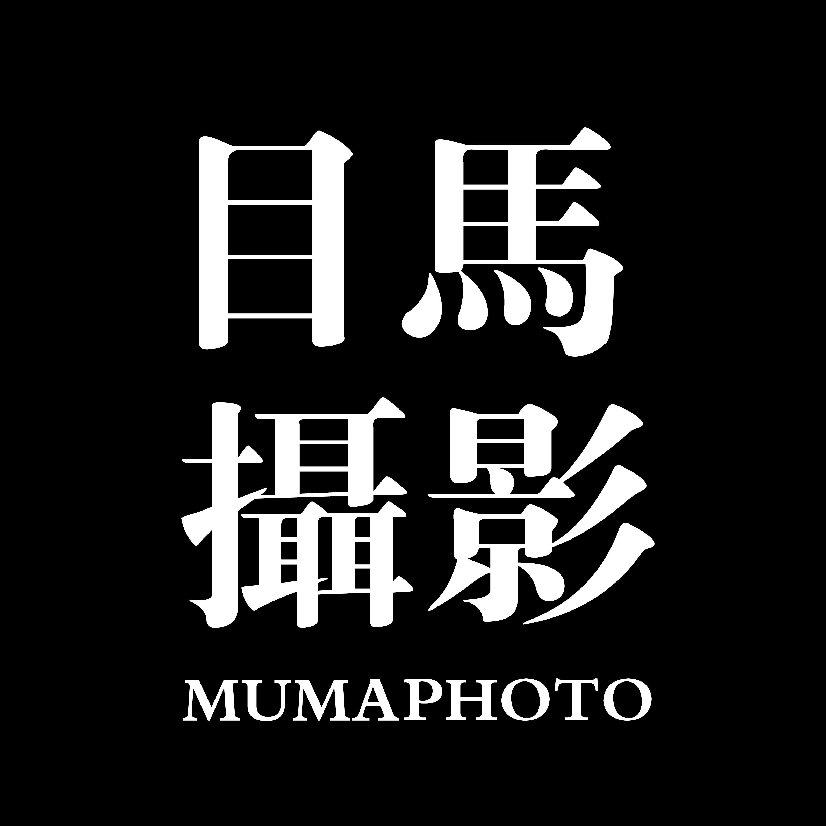 目马摄影工作室