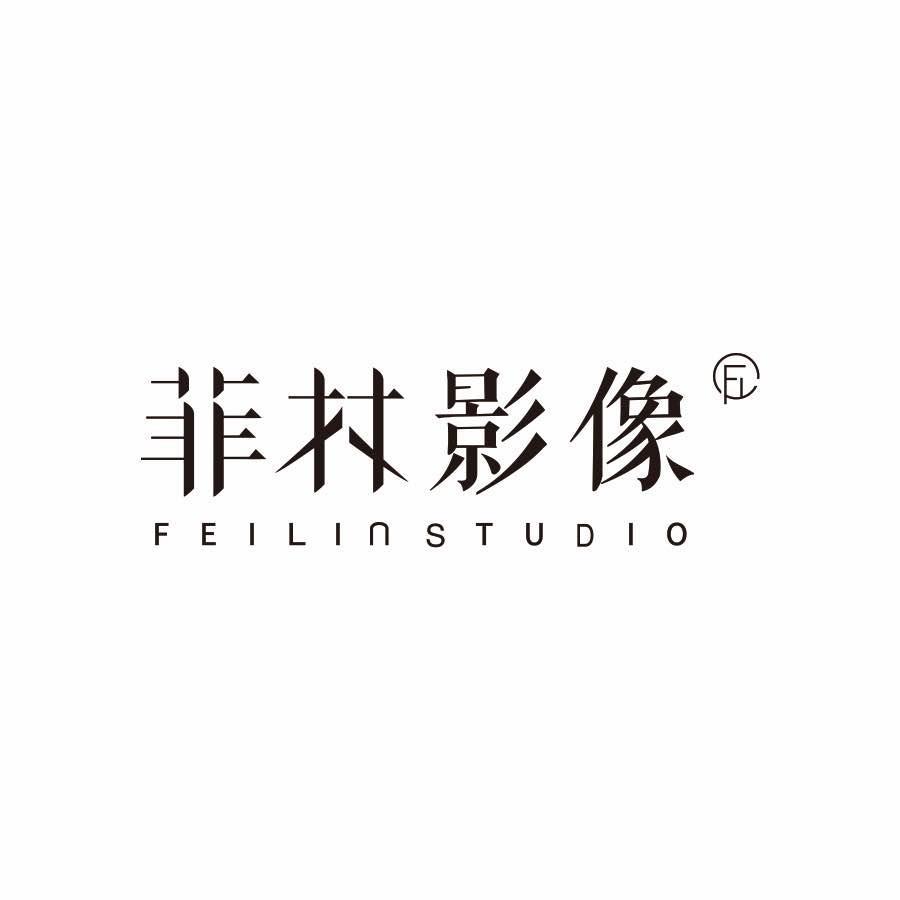 上海菲林影像STUDIO
