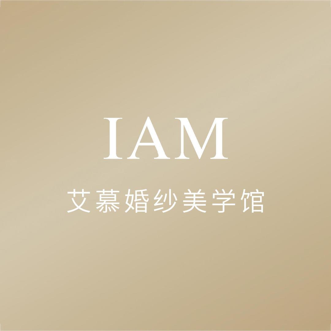 IAM艾慕婚纱美学馆