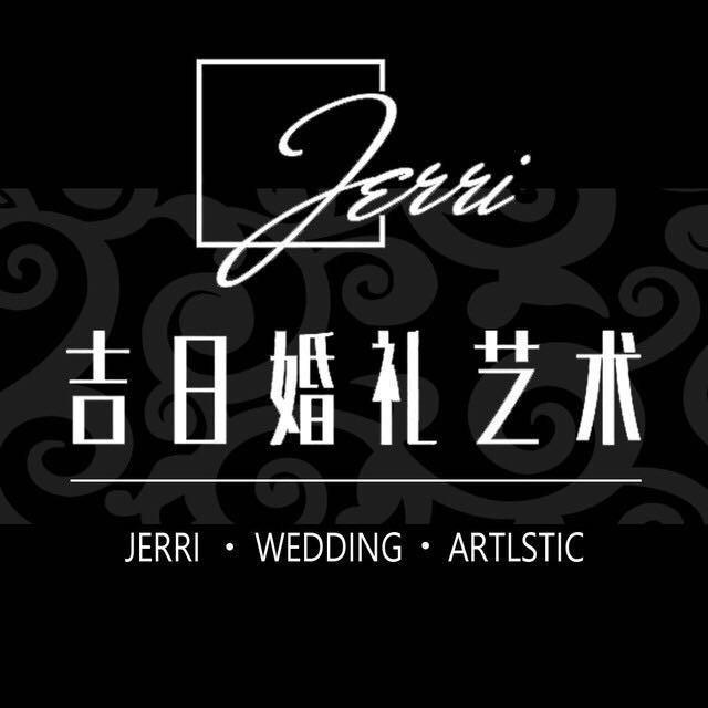 葫芦岛吉日婚礼艺术