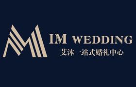 艾沐一站式婚礼中心(通州店)