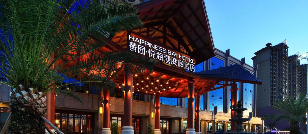 景园悦海湾度假酒店