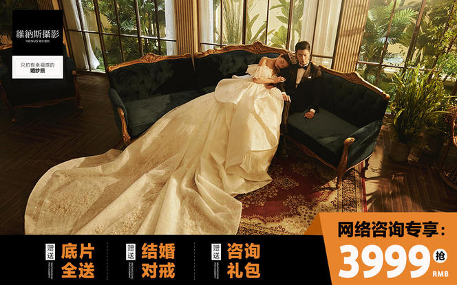 【惊爆套餐】经典韩式+底片全送+送豪华结婚礼包