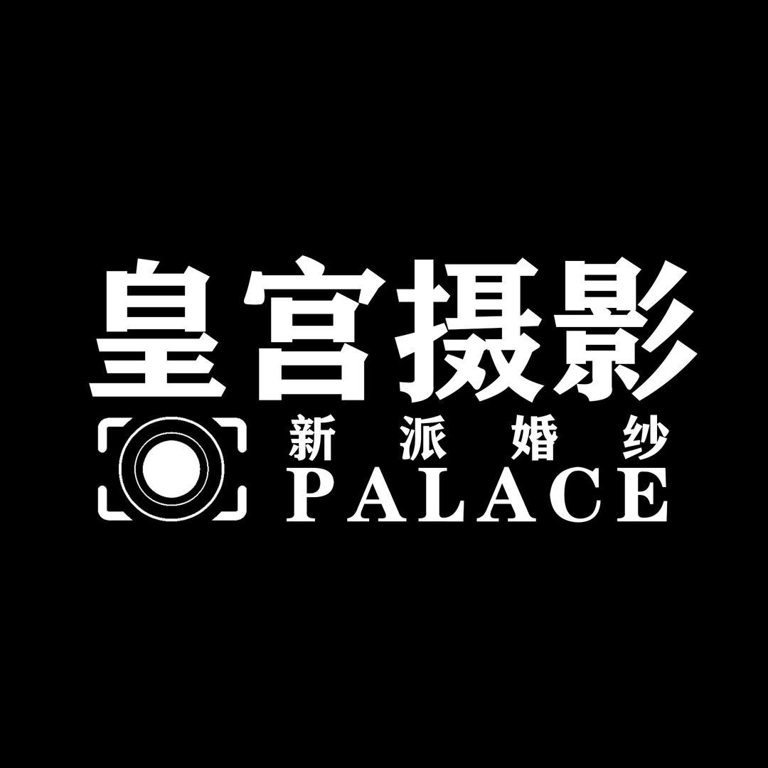 保山皇宫摄影
