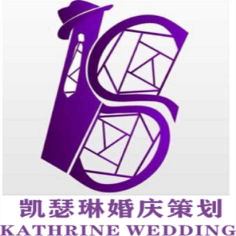 凯瑟琳婚庆策划