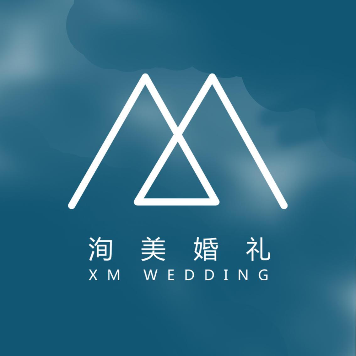 洵美婚礼策划