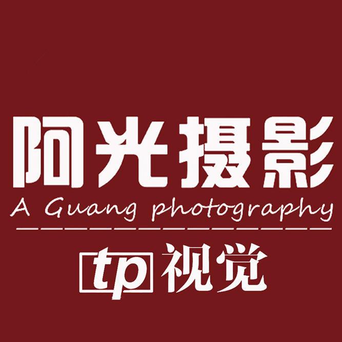 宜兴阿光摄影工作室