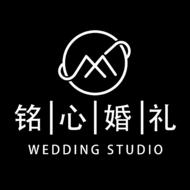 铭心婚礼工作室