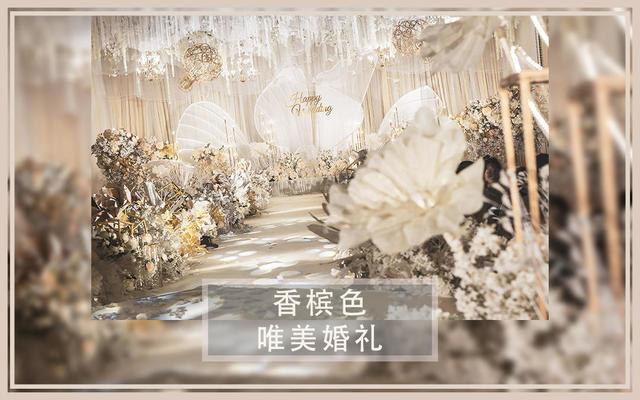 纯爱·pure love【香槟色唯美大气婚礼】