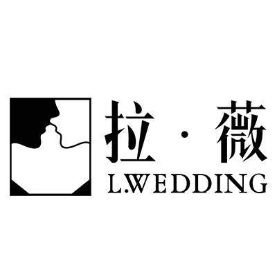 拉薇创意婚礼
