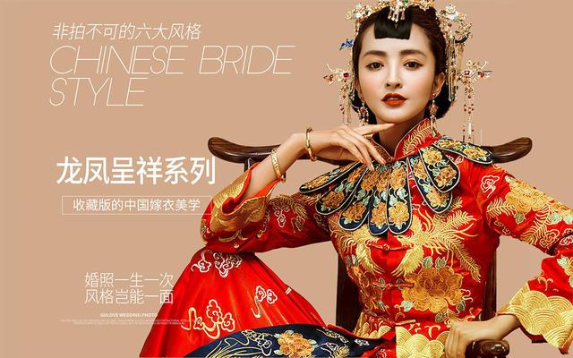 古摄影【中式风格】婚纱主题