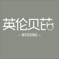 英伦贝芘婚礼策划