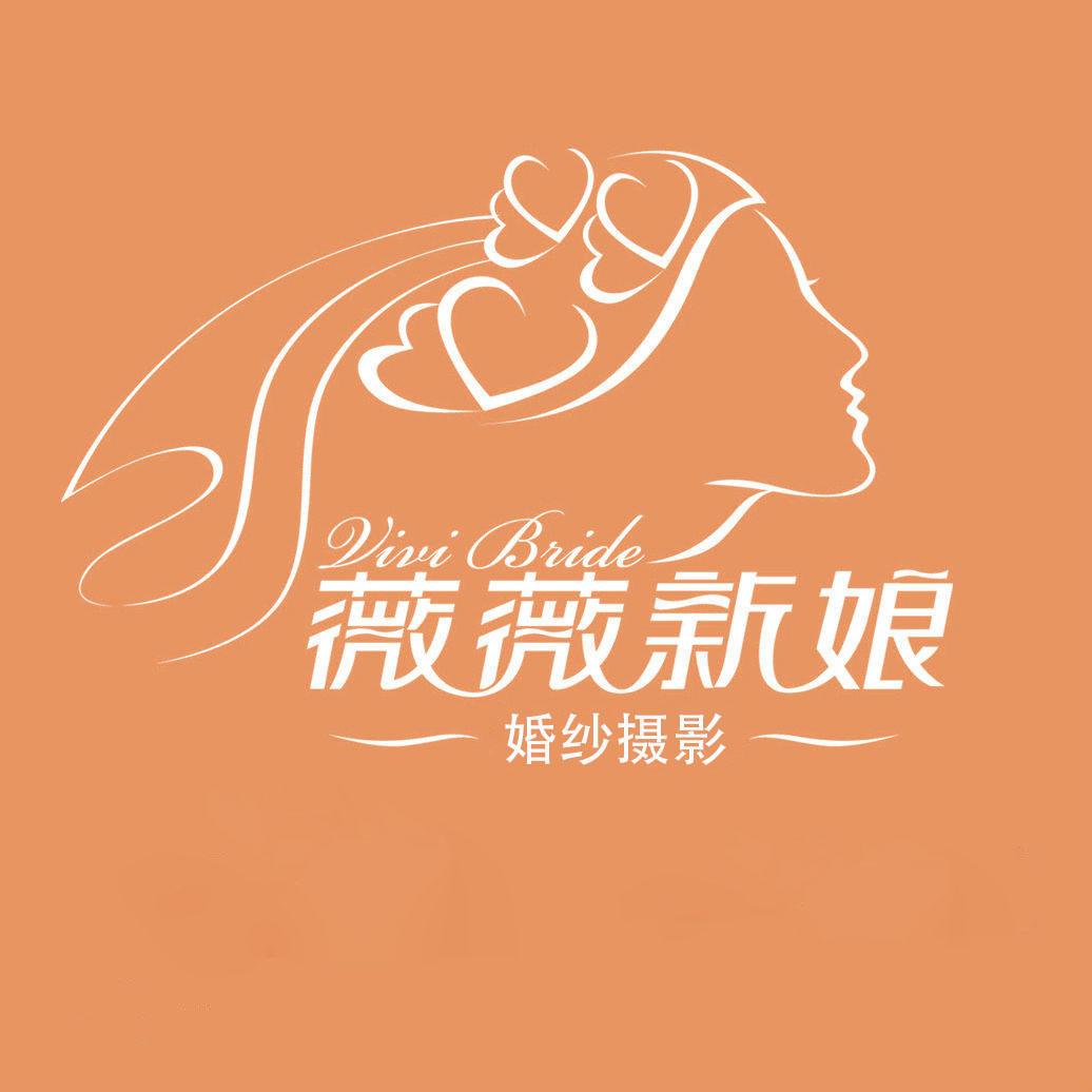 萍乡市薇薇新娘婚纱摄影店