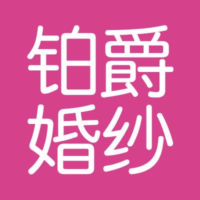 铂爵婚纱旅拍婚纱摄影(青岛站)